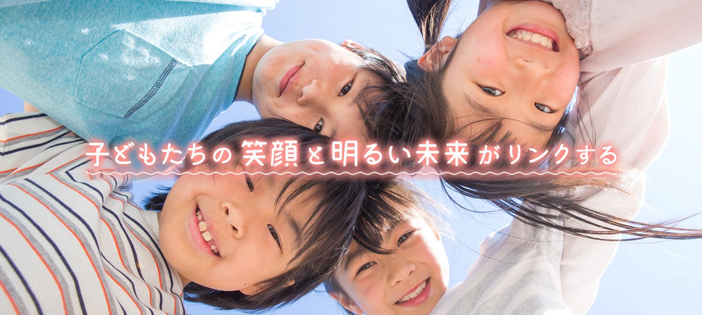 子どもたちの笑顔と明るい未来がリンクする