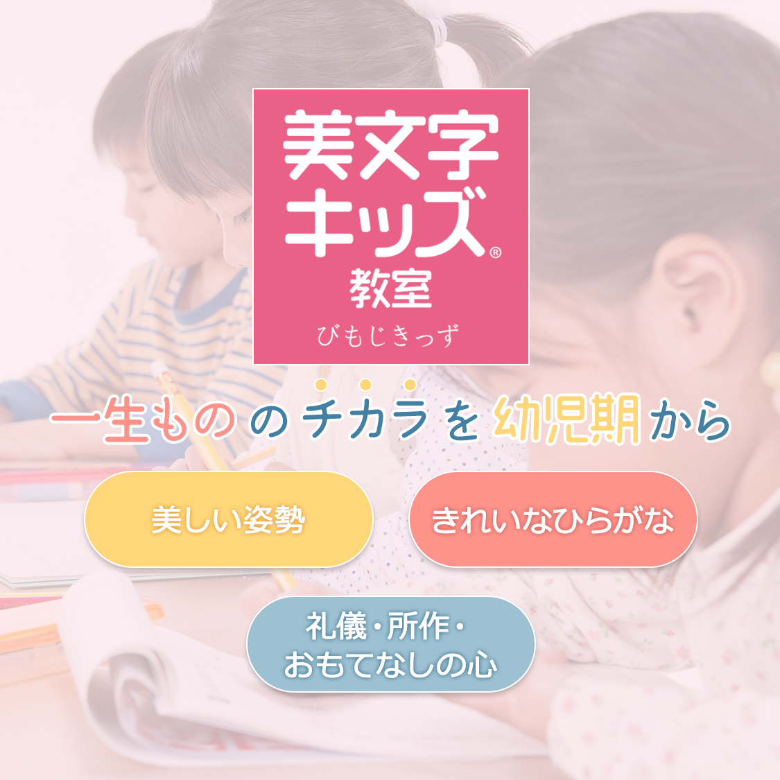 船橋の幼児・小児教育ならゆめりんくキッズスクール